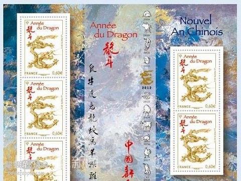 Sonderbriefmarke in Frankreich zum Jahr des Drachen 2012