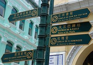 Das historische Zentrum Macaus