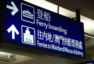 Fähren nach Macau am Hongkonger Flughafen