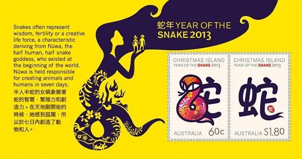 Sondermarke zum Jahr der Schlange, Australien