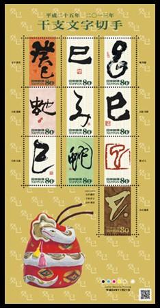 Sondermarke zum Jahr der Schlange, Japan