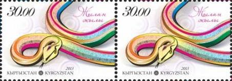 Sondermarke zum Jahr der Schlange, Kirgisistan