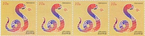 Sondermarke zum Jahr der Schlange, Nordkorea