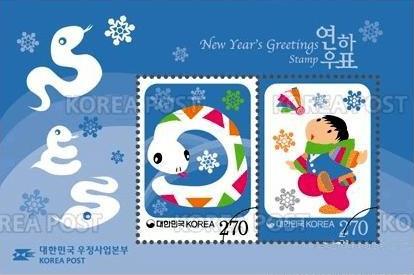 Sondermarke zum Jahr der Schlange, Südkorea
