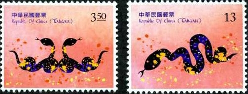 Sondermarke zum Jahr der Schlange, Taiwan