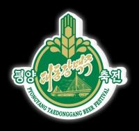Pyongyang Taedonggang Beer Festival